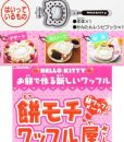 Hello-Kitty-Carus-eats-cake-waffle-maker-series-0-2