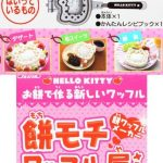 Hello-Kitty-Carus-eats-cake-waffle-maker-series-0-2